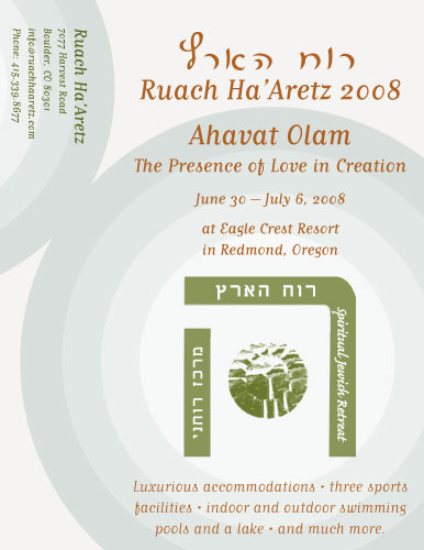 ruachhaaretz2008program-8.jpg